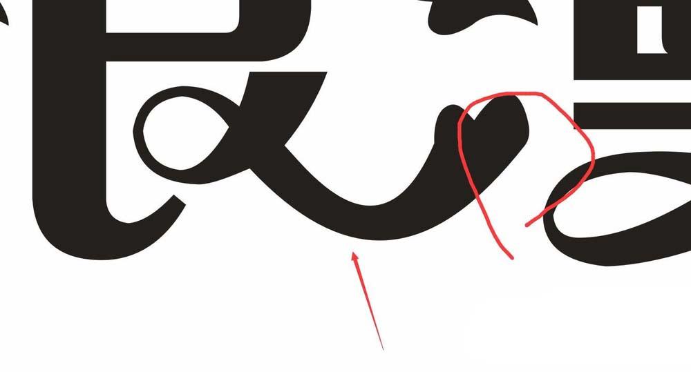 利用cdr设计七夕情人节的浪漫字体的方法介绍