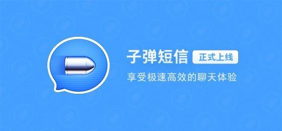 """安智市场出现山寨版""""子弹短信""""APP:下载后会扣20元"""