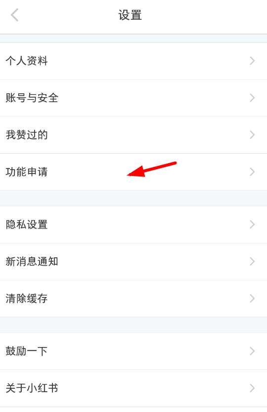 在小红书app中申请绑定店铺的详细步骤