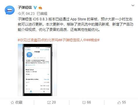 子弹短信iOS 0.8.3版上线:去掉了腾讯新闻