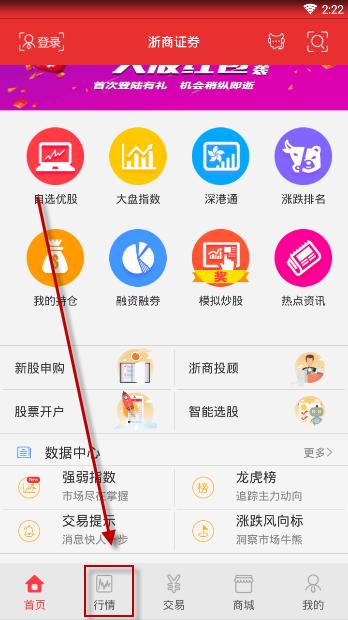 在浙商汇金谷APP中查看行情的图文教程