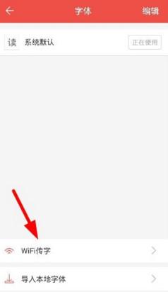 搜狗阅读APP中设置字体的详细步骤截图