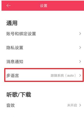 虾米音乐APP设置英文的详细步骤