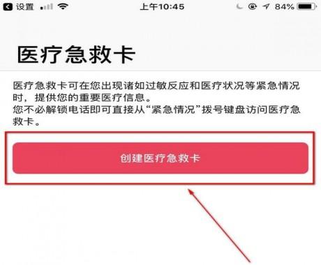 在iPhone手机中设置SOS紧急升级功的图文三星s7联络安卓7耗电图片