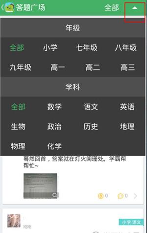 阿凡题app中在答题广场中发问题的详细流程介绍