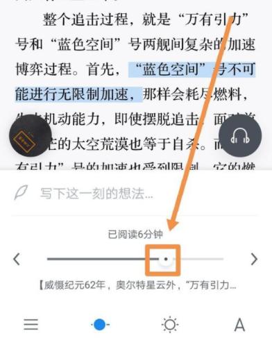 在微信读书中使用听书功能的详细步骤