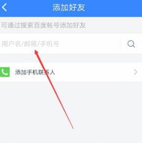 手机百度网盘中添加好友的详细流程介绍