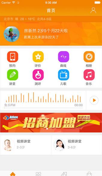 鱼乐贝贝app的详细使用教程