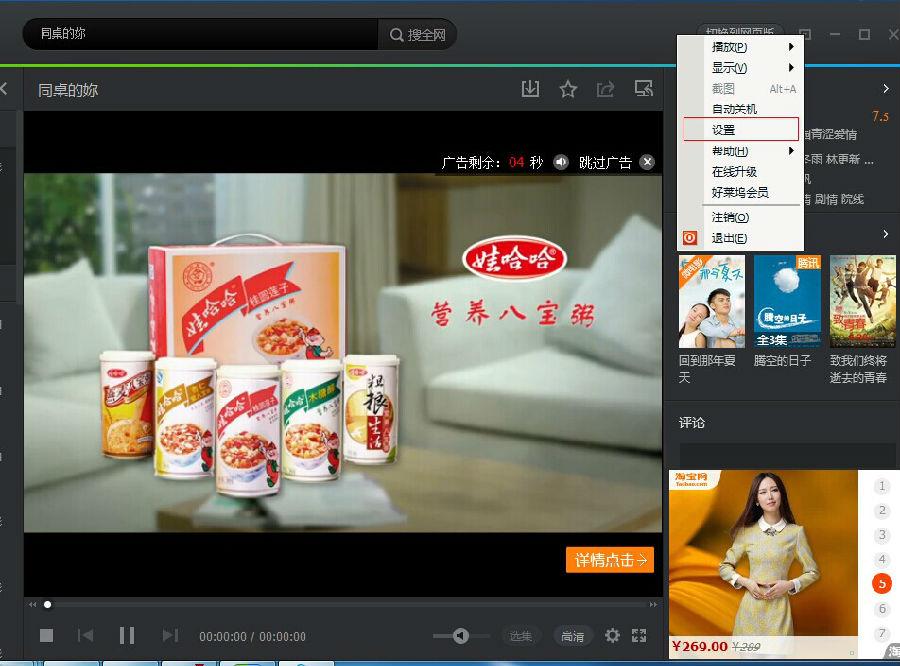 将腾讯视频qlv格式转换成mp4的方法讲解