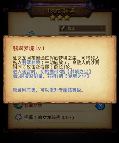 《不思议迷宫》仙女龙试炼打法介绍