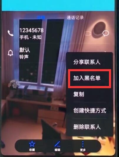 華為手機中設置黑名單的詳細流程講解
