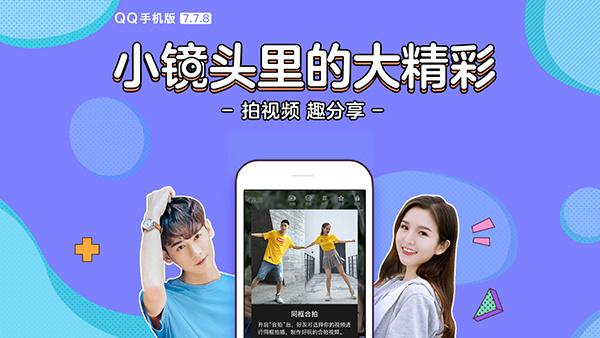 腾讯QQ Android版 v7.7.8正式版发布!