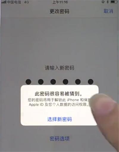苹果8更改解锁密码的具体步骤