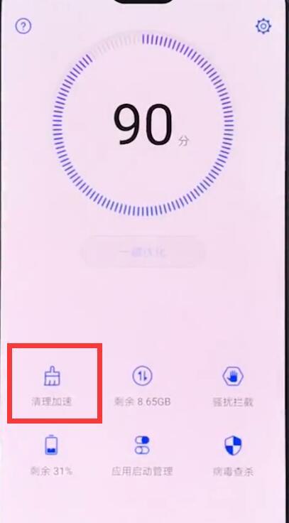 華為手機中將微信內存清除的詳細圖文講解