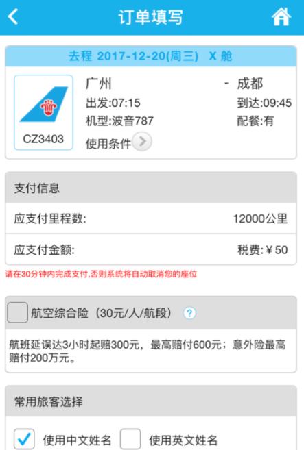 南方航空中使用里程积分兑换机票的具体步骤