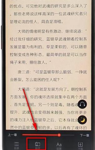 搜狗阅读中设置翻页的详细操作方法截图