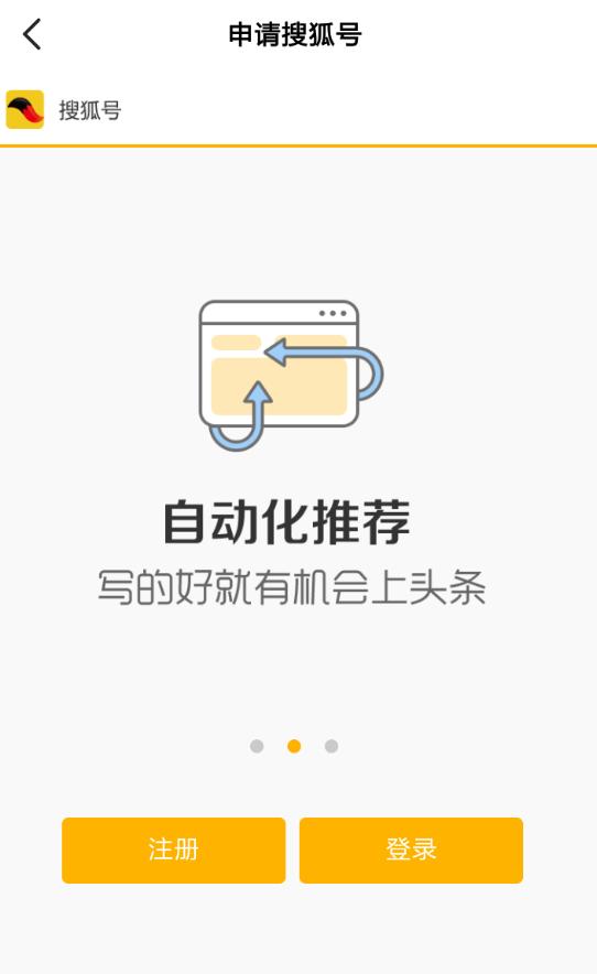 搜狐资讯_在搜狐资讯中申请搜狐号的方法介绍