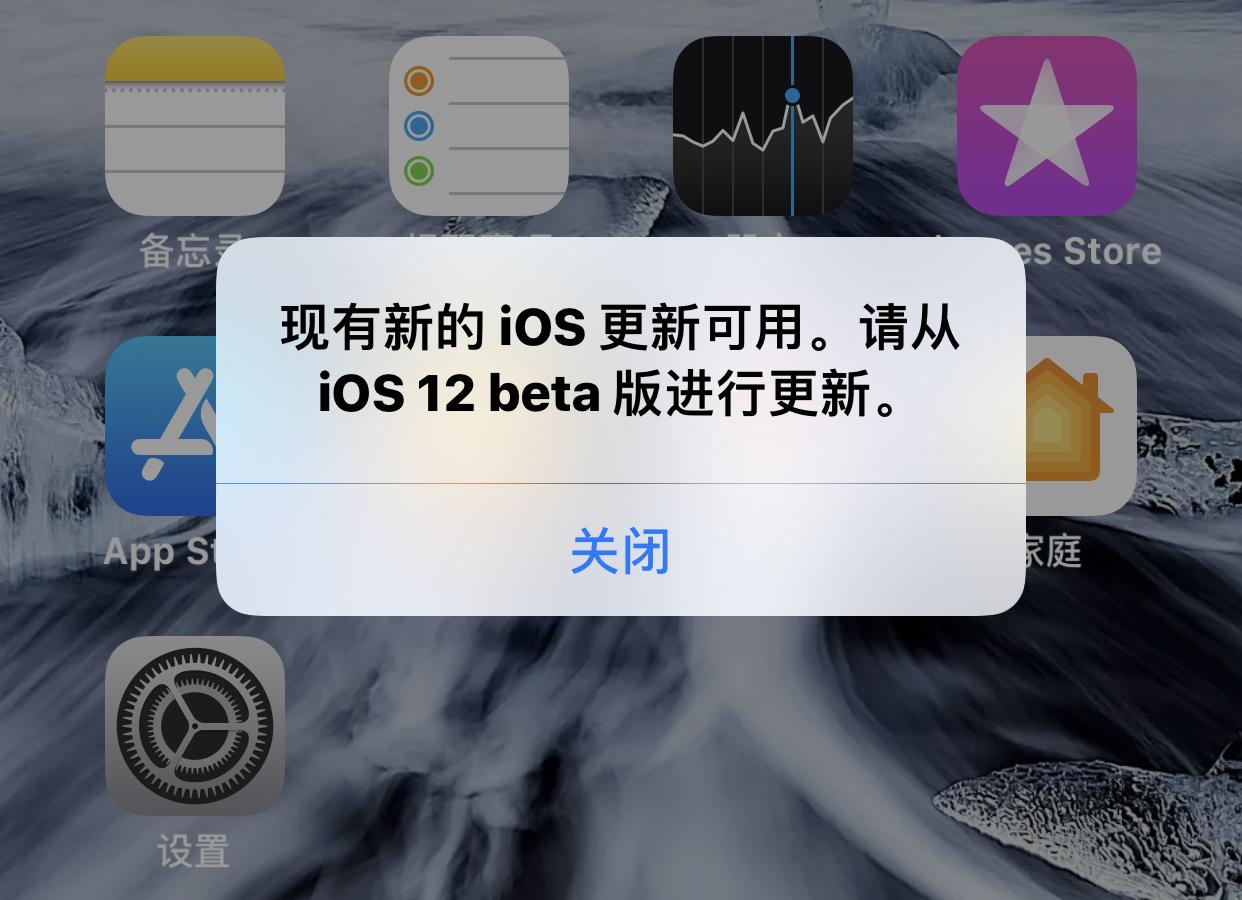 苹果推送 iOS 12 的第十一个开发者 beta 测试版