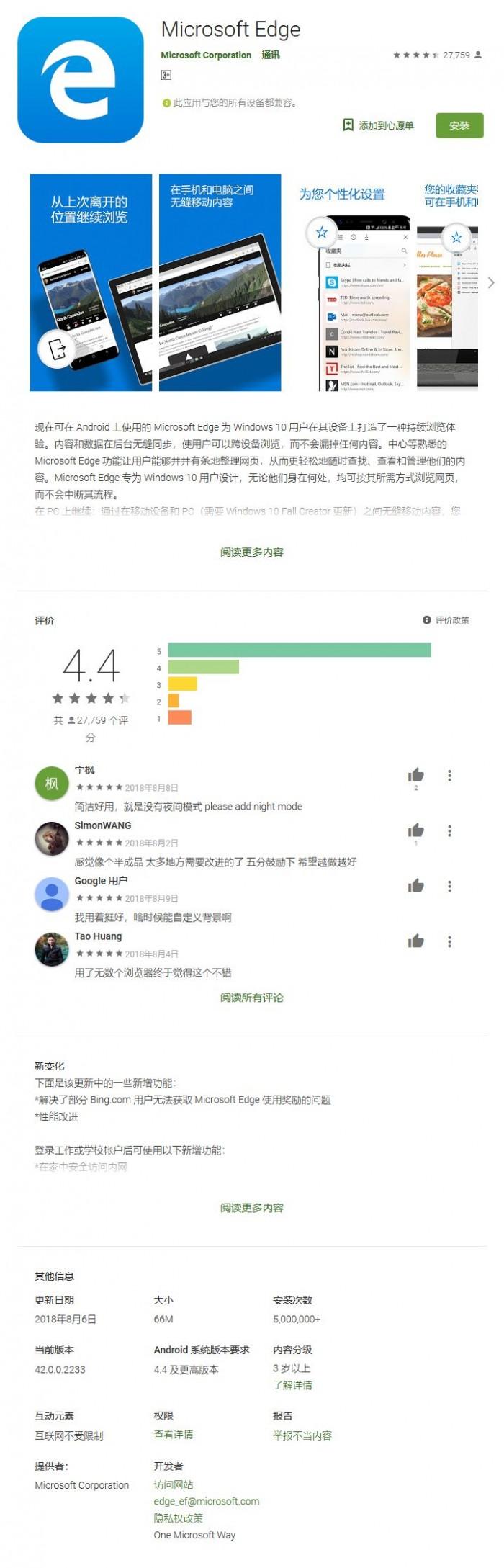 微软:Edge浏览器评分已超Google Chrome