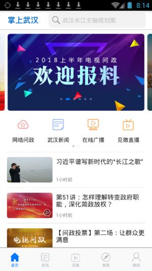 掌上武汉app的详细使用步骤