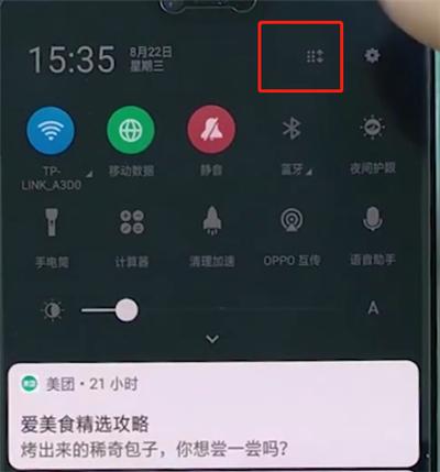 oppo手机中一键锁屏的详细操作方法