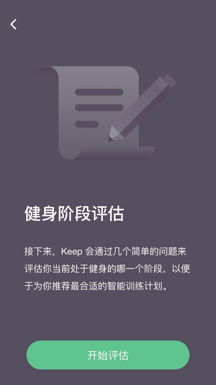 Keep:不需要去健身房的减肥健身计划截图