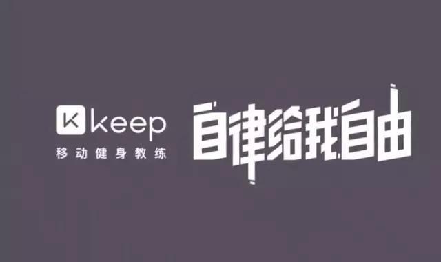 Keep:不需要去健身房的减肥健身计划