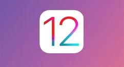 iOS 12正式版官宣!很快就可下载
