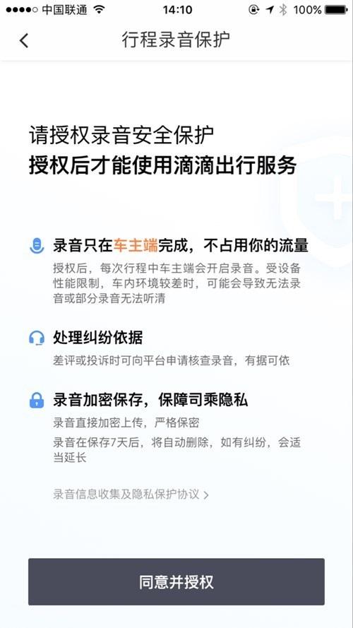 """滴滴iOS客户端上线""""一键报警""""功能"""