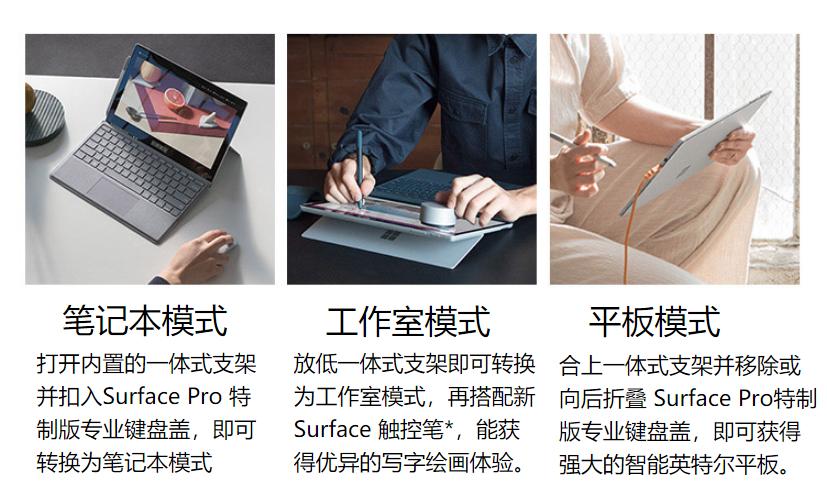 6038元,微软新Surface Pro发布截图