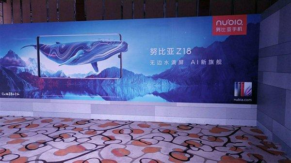 努比亚Z18:9月5日在正式发布,采用无边框水滴屏截图