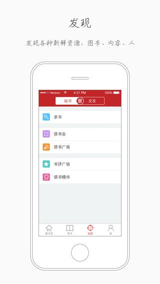 藏书馆:高中生必备的学习软件截图