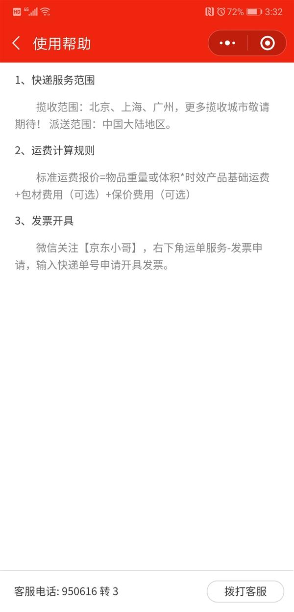"""面向个人用户,""""京东快递""""小程序正式上线!"""