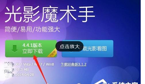 光影魔术手app下载安装的步骤介绍截图