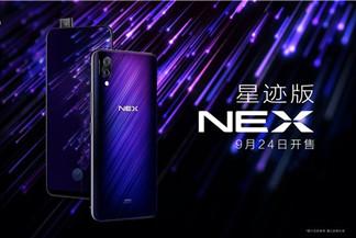 vivo NEX星迹版即将开售:蓝紫配色你心动了吗