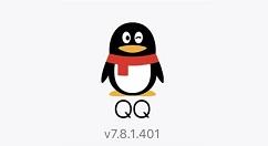 腾讯QQ iOS版迎来新版本v7.8.1更新!