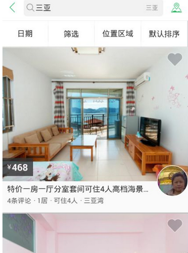 在蚂蚁短租app中联系房东的方法介绍