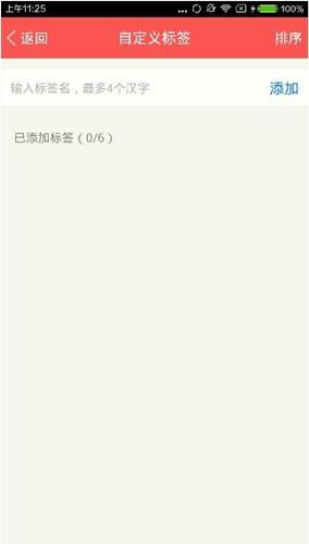 恋恋app中发布说说的详细图文讲解截图