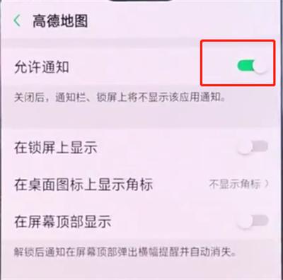 oppor17中将应用通知关掉的详细操作方法截图