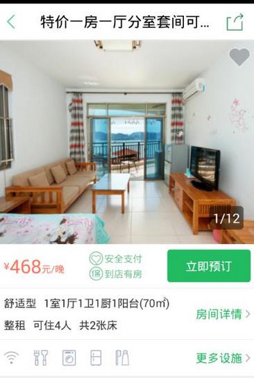 在蚂蚁短租app中联系房东的方法介绍截图