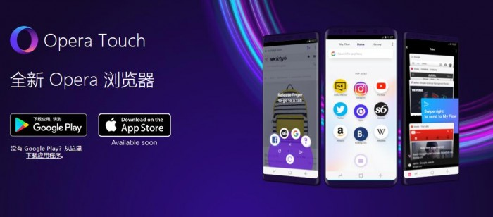 Opera Touch瀏覽器10月1日上線iPhone平臺