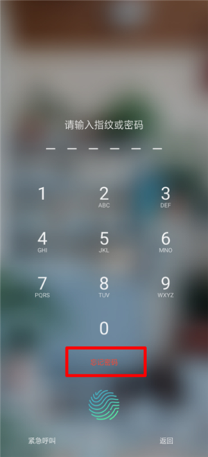 oppor17手机中密码忘记的详细操作方法