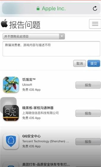 充值中�_在苹果手机中充值游戏进行退款的方法