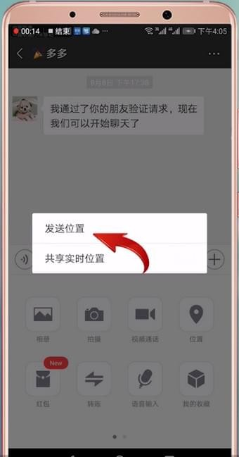 微信可以定位并跟踪寻找人员:我们可以通过微信定位人员吗?