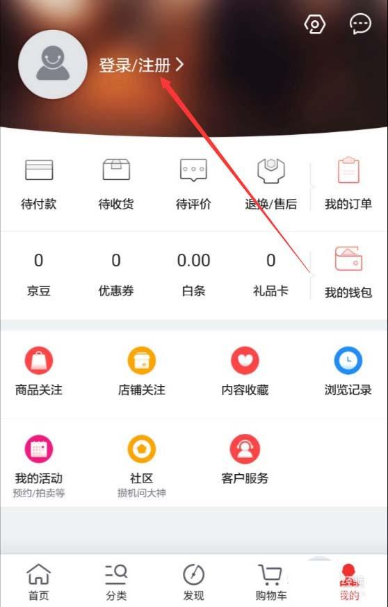 在京东商城app中查看退款进度的详细步骤