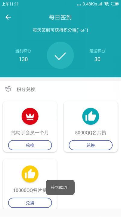 纯助手app具体使用图文步骤
