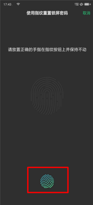 oppor17手机中密码忘记的详细操作方法截图