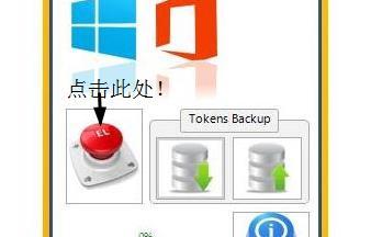 win10系統中激活office2013的具體操作步驟