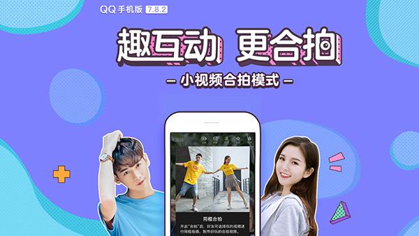 QQ 手机版 v7.8.2上线:修复使用问题