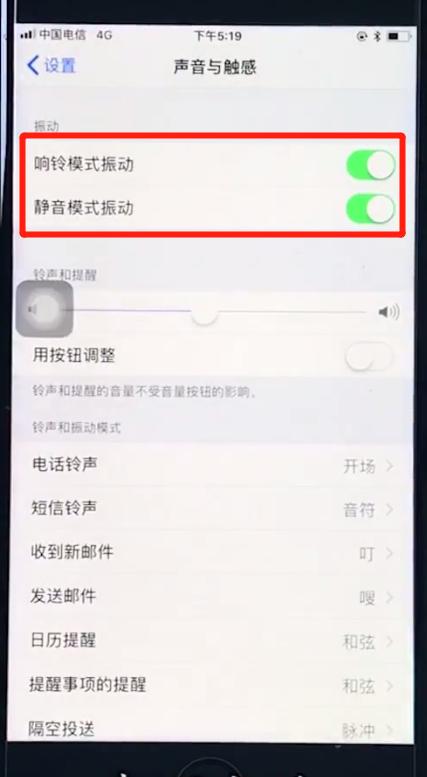 苹果8plus设置振动模式的具体图文讲解